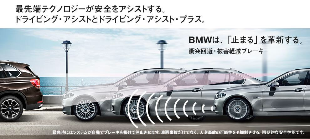 bmw_driving_assist_plus